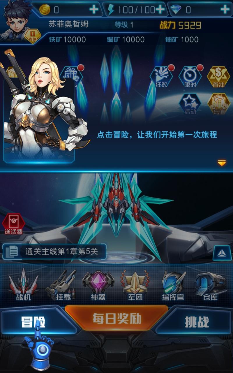 王牌机战安卓官方最新版手游下载v2.2.6截图3