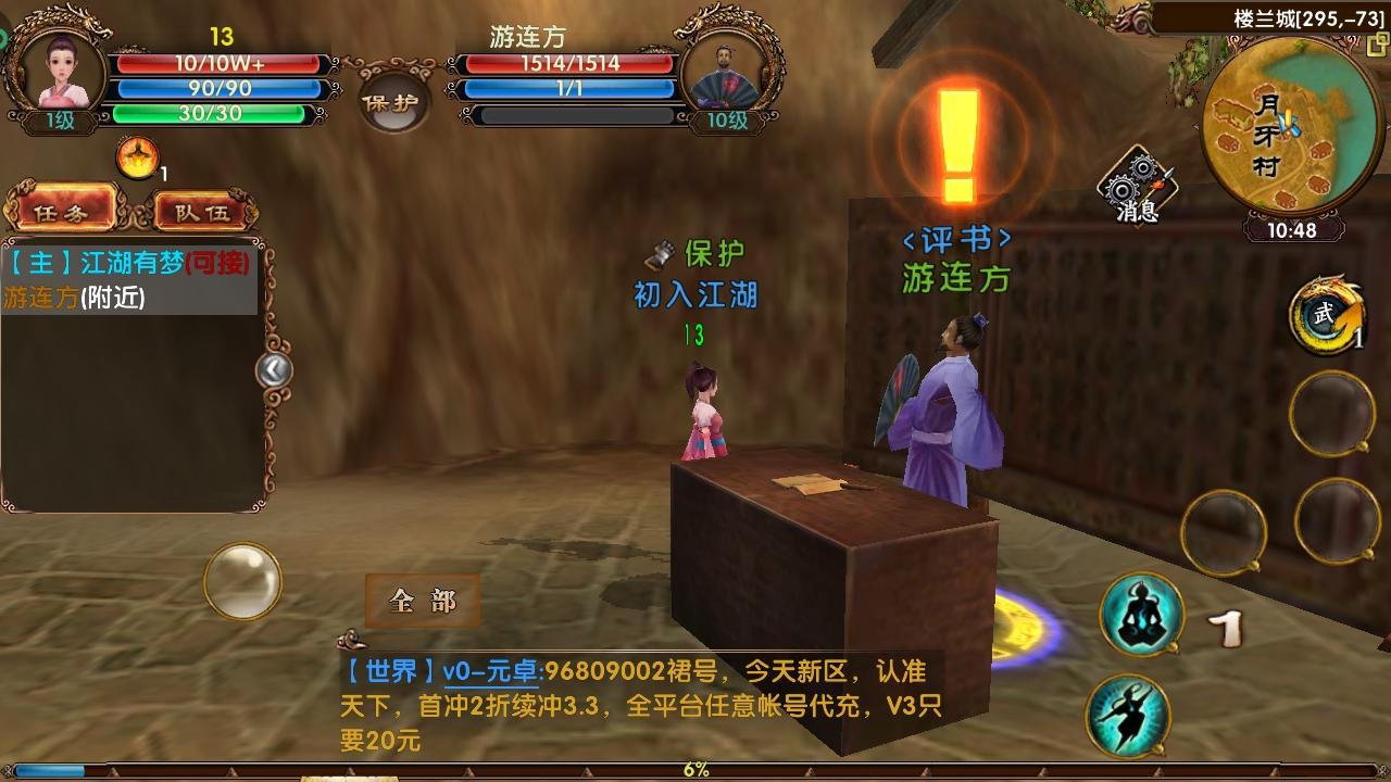 剑笑九州官方版v1.0.0截图4