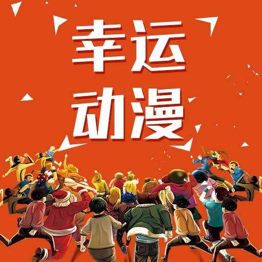 幸运动漫(看动漫)安卓官方正版最新app下载v1.0