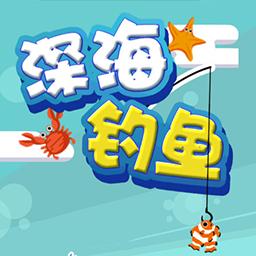 深海钓鱼游戏安卓版免费下载v1.0
