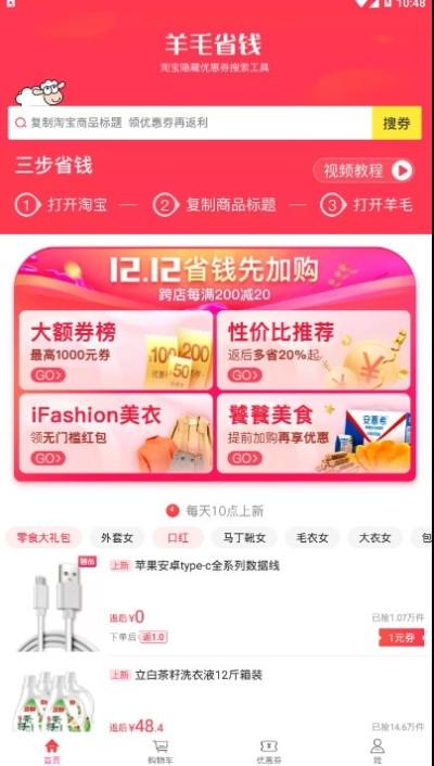 羊毛省钱网购优惠券app安卓最新版截图0