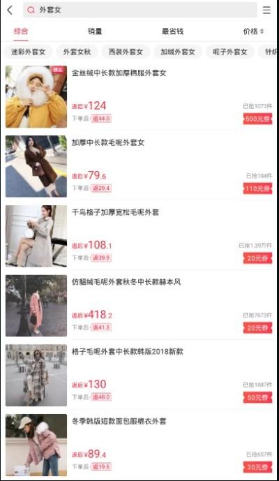 羊毛省钱网购优惠券app安卓最新版截图2