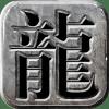 龙城霸业安卓官方版手游下载v1.2.2