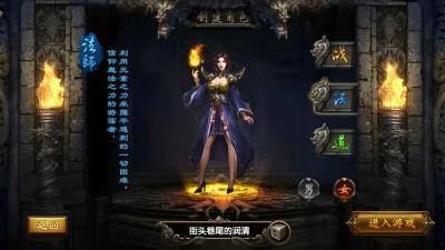 龙城霸业安卓官方版手游下载截图1