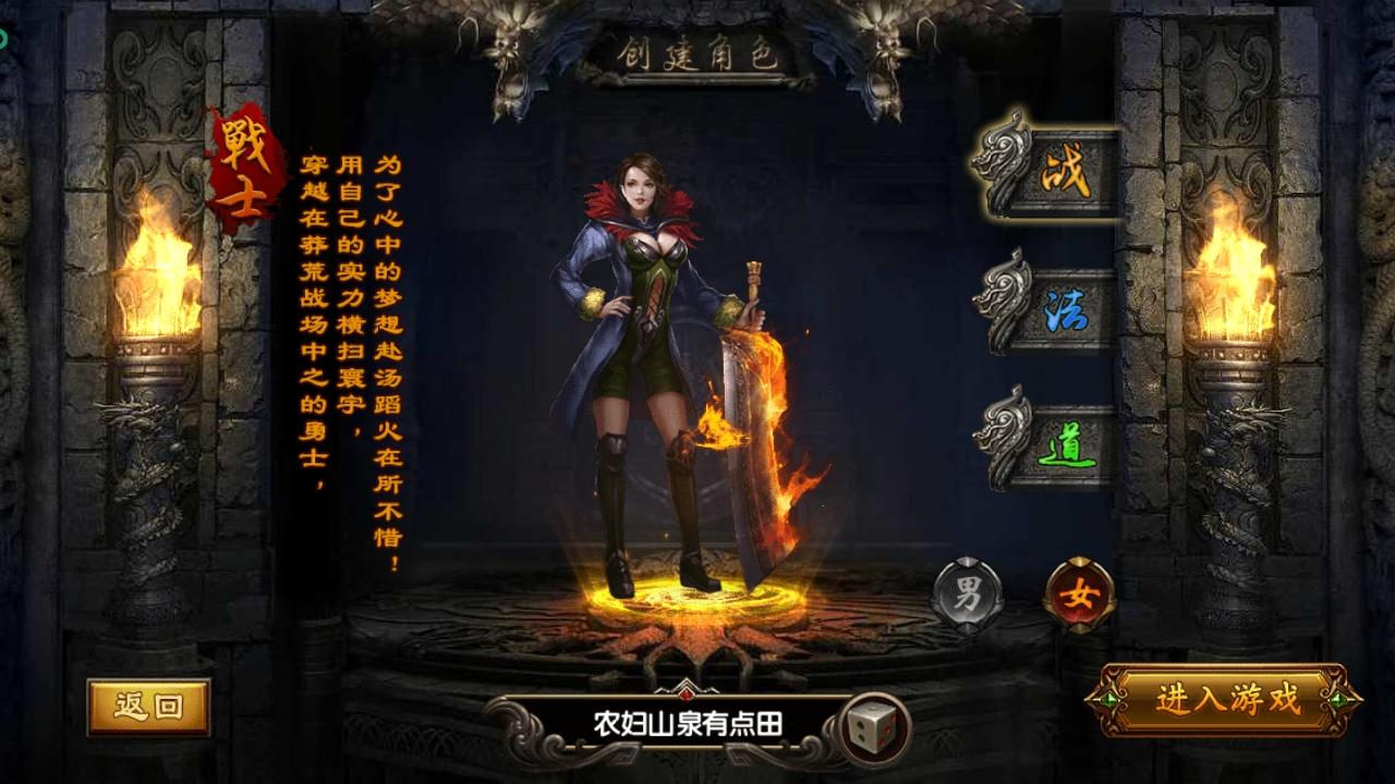 龙城霸业安卓官方版手游下载v1.2.2截图3