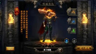 龙城霸业安卓官方版手游下载截图4