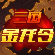 三国金龙令苹果官方最新公测版手游下载v1.0