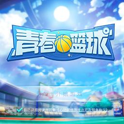 青春篮球手游官网安卓最新版v1.0