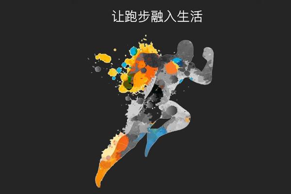 跑步app