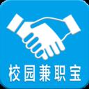 校园兼职宝(找校园兼职)安卓官方正版最新app下载v1.1