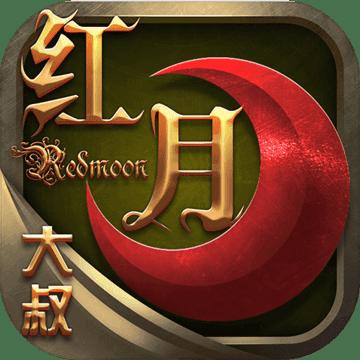 大叔红月官方版手游下载v2.4