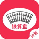 铁算盘计划(备忘录)安卓官方正版最新app下载v1.0