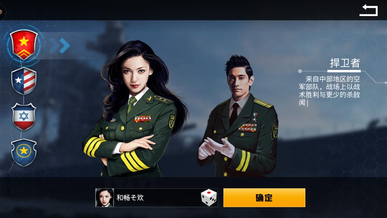 血战长空大国崛起安卓官方版手游下载v3.2.6截图1