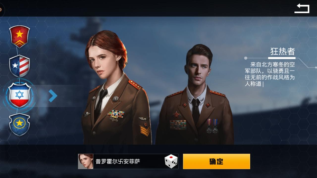 血战长空大国崛起安卓官方版手游下载v3.2.6截图2