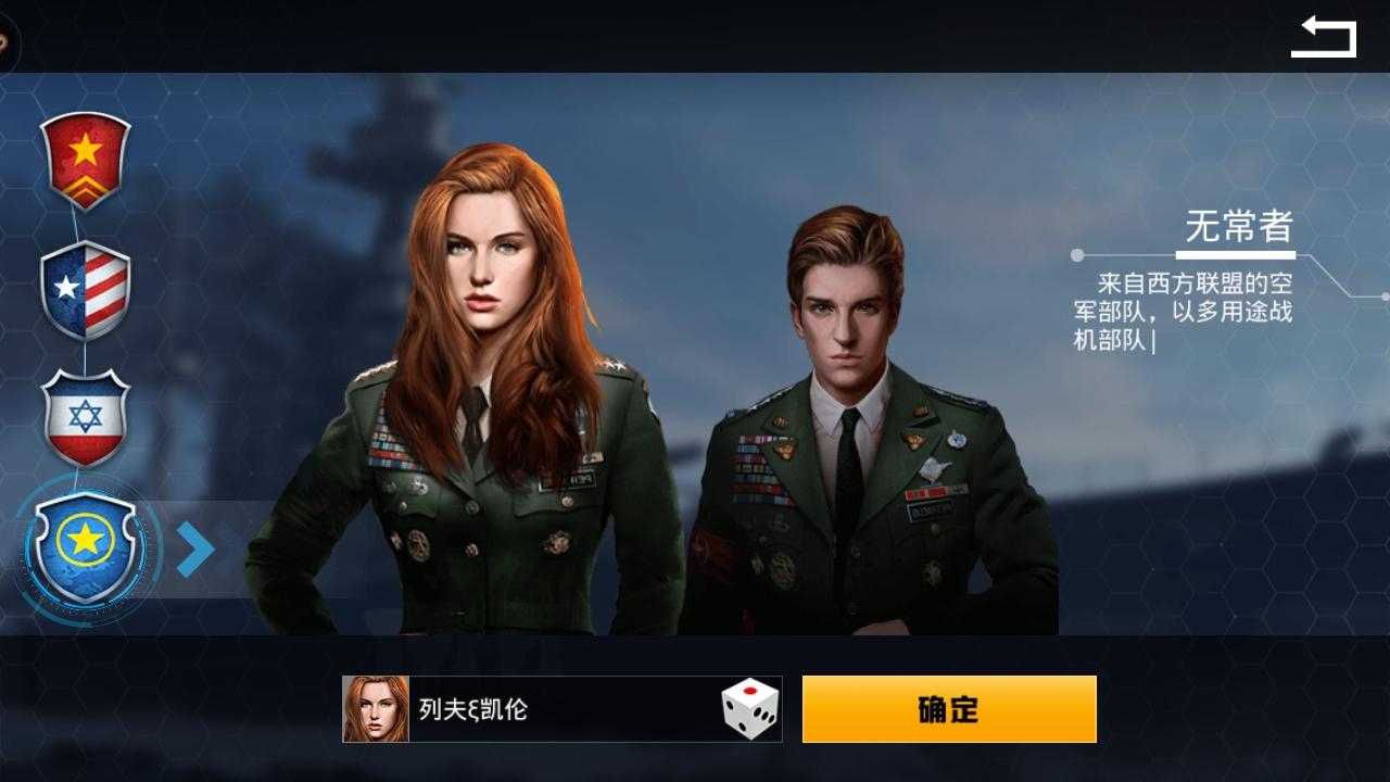 血战长空大国崛起安卓官方版手游下载v3.2.6截图3
