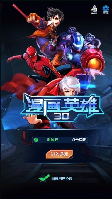 漫画英雄3d官方手游安卓最新版截图1