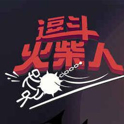 �W易逗斗火柴人官方手游安卓最新版v1.0.9.419