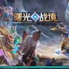 曙光战境手游最新版v0.3.6