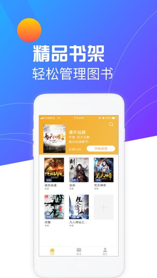 淘小说追书app手机免费版v1.0截图1