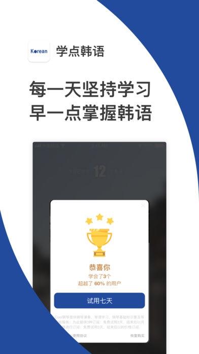 学点韩语零基础教你学韩语app手机免费版v1.0截图2