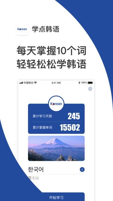 学点韩语零基础教你学韩语app手机免费版v1.0截图0