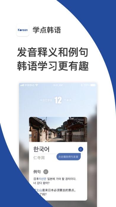 学点韩语零基础教你学韩语app手机免费版v1.0截图1