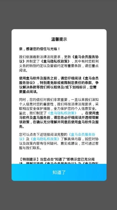 盒马鲜生app官方安卓最新版截图0