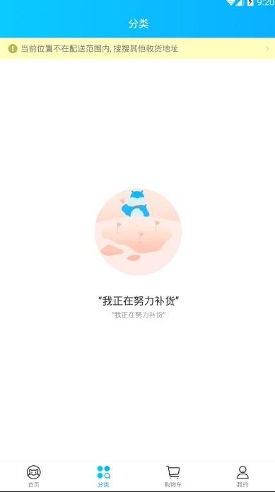 盒马鲜生app官方安卓最新版截图2