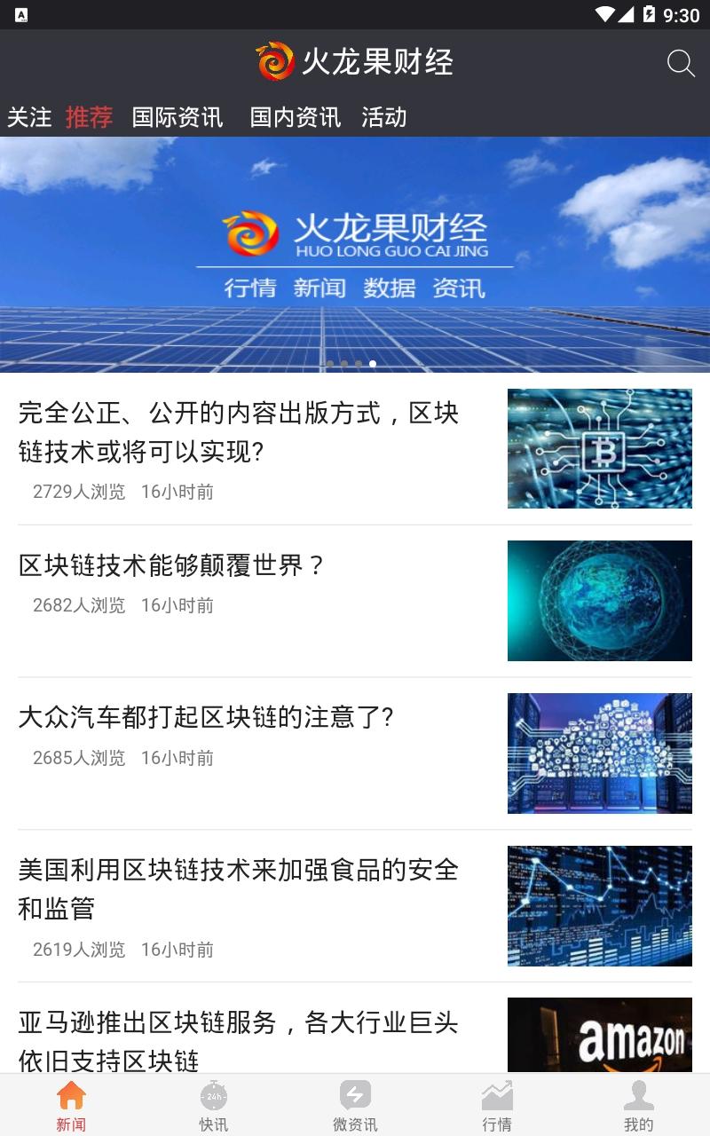 火龙果财经安卓官方最新版手机软件下载v1.0.0截图0