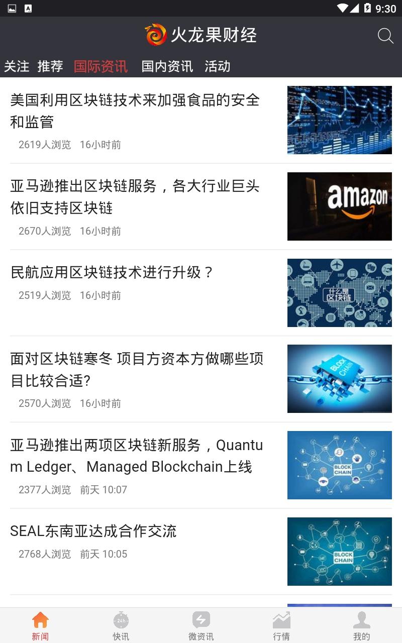 火龙果财经安卓官方最新版手机软件下载v1.0.0截图1