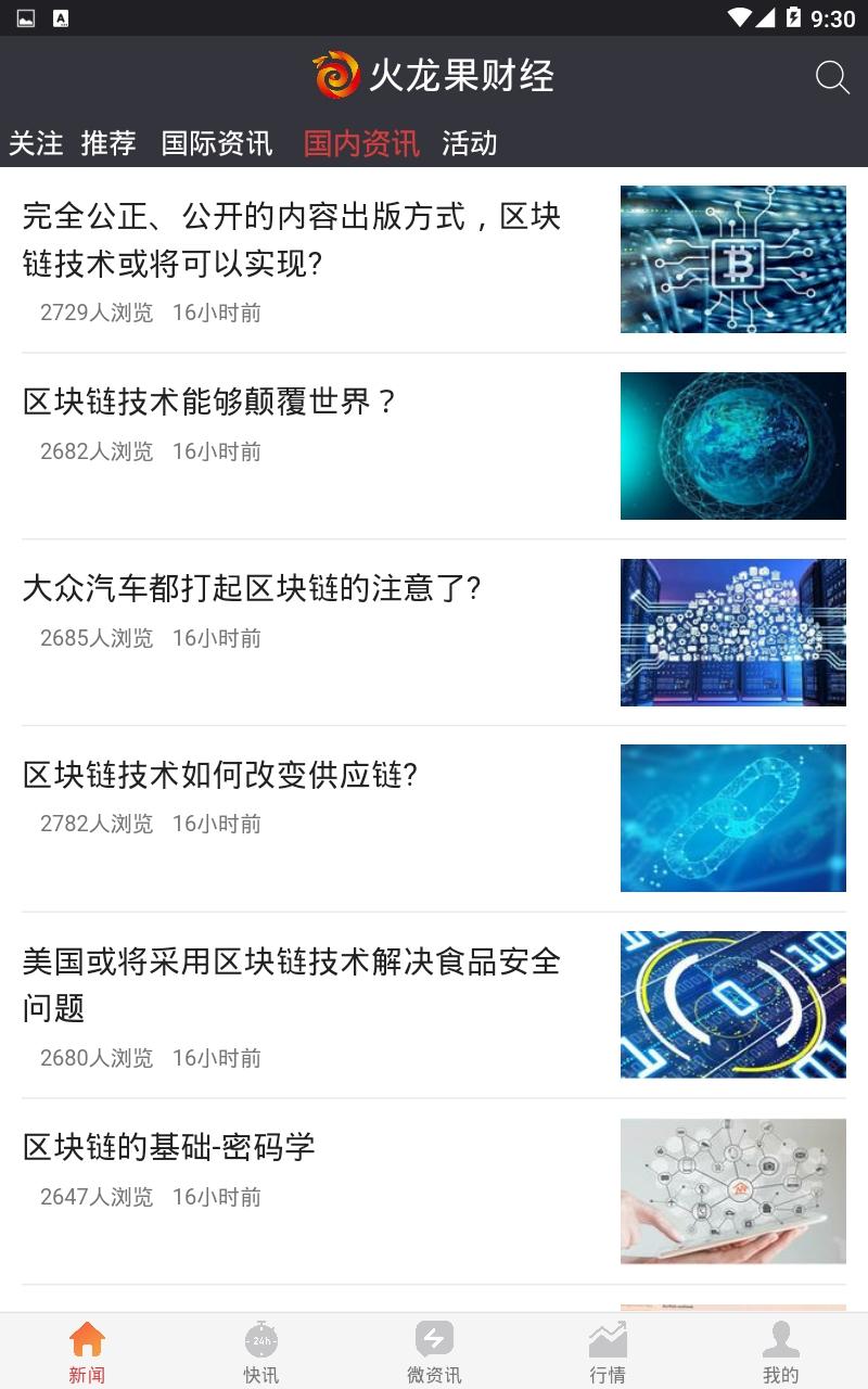 火龙果财经安卓官方最新版手机软件下载v1.0.0截图2