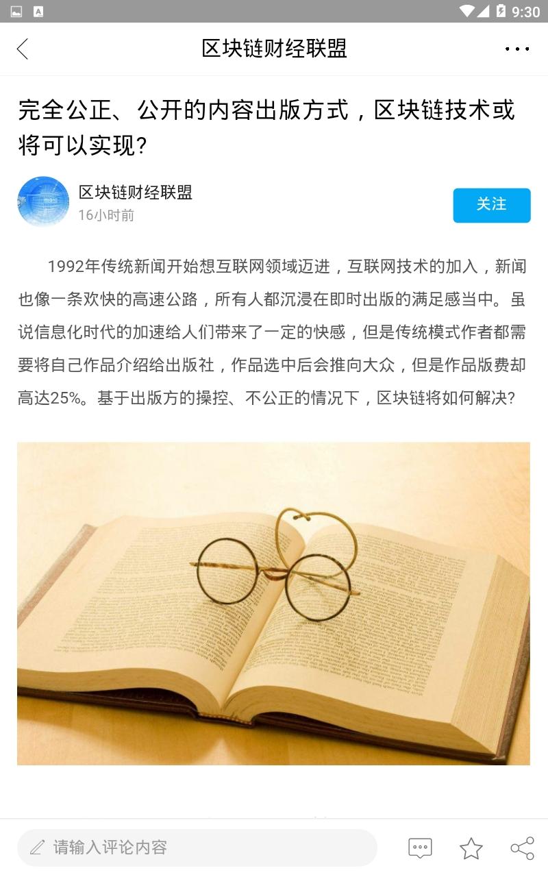 火龙果财经安卓官方最新版手机软件下载v1.0.0截图4