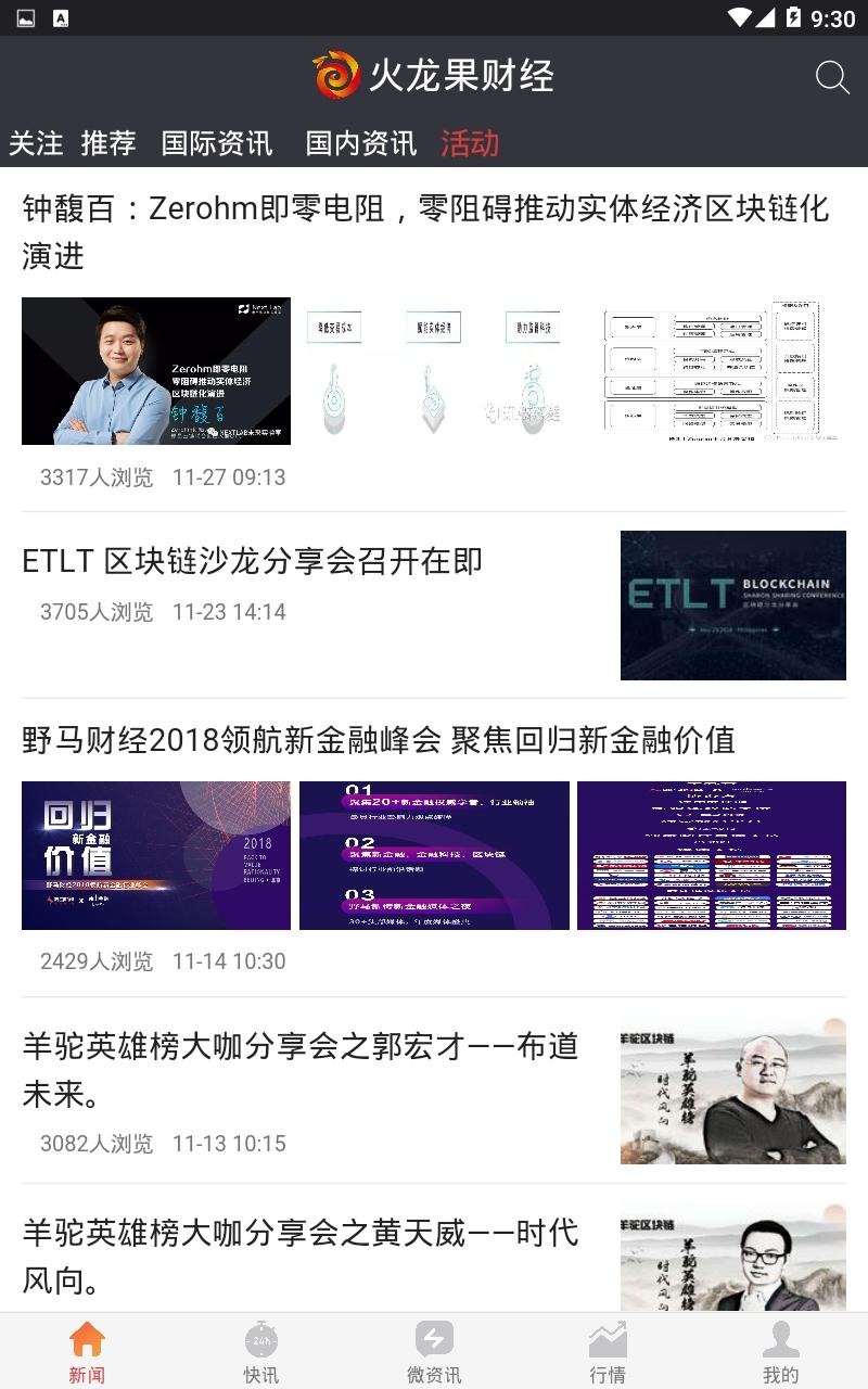 火龙果财经安卓官方最新版手机软件下载v1.0.0截图3