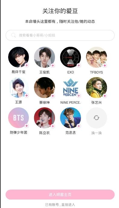 爱豆app官方安卓最新版v6.8.0截图1