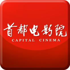 首都电影院官方app手机版免费下载v3.8.10