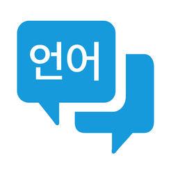 韩语翻译(多语言翻译)app手机版免费下载v1.0