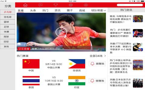 体育赛事app