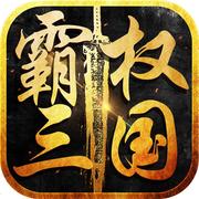 霸权三国苹果官方最新公测版手游下载v1.0