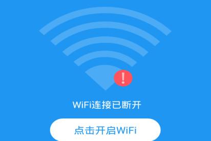 wifi破解app
