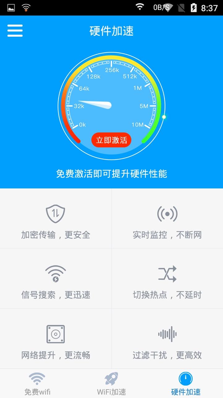 wifi上网加速器100倍版v4.8.7截图3