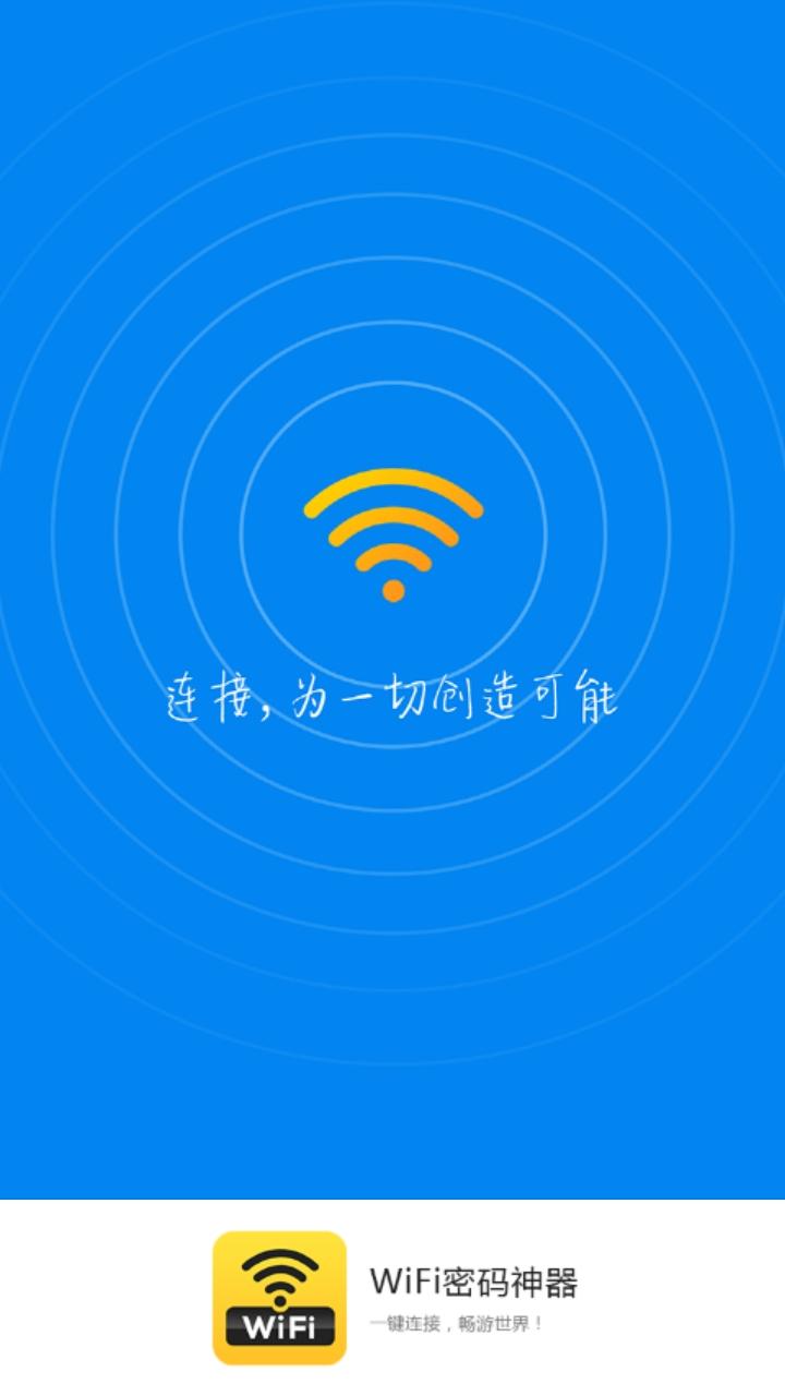 WiFi密码神器安卓官方最新版手机软件下载v1.3.5截图3