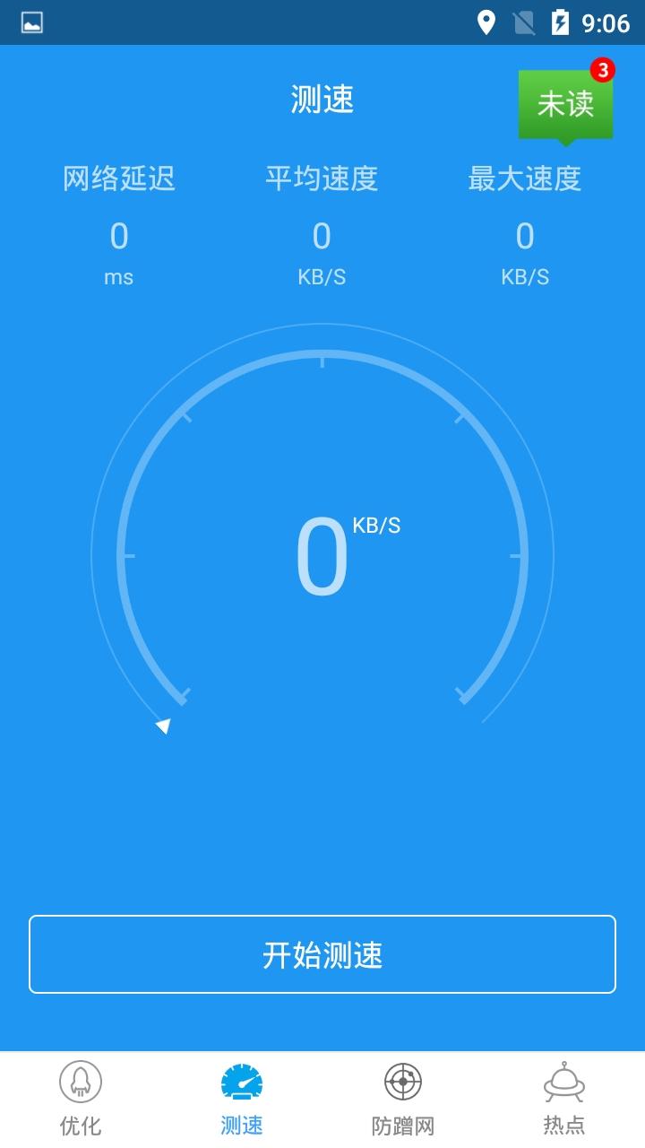 WiFi信号增强器安卓版v1.3.0截图2