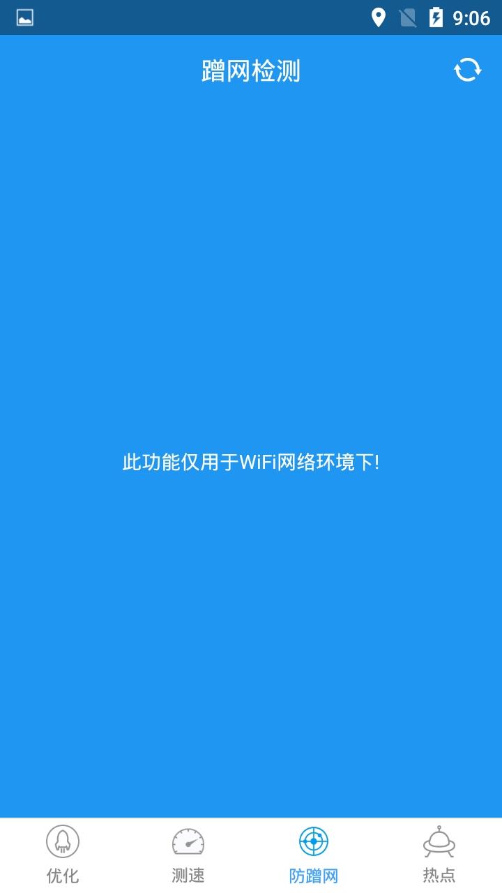 WiFi信号增强器安卓版v1.3.0截图3