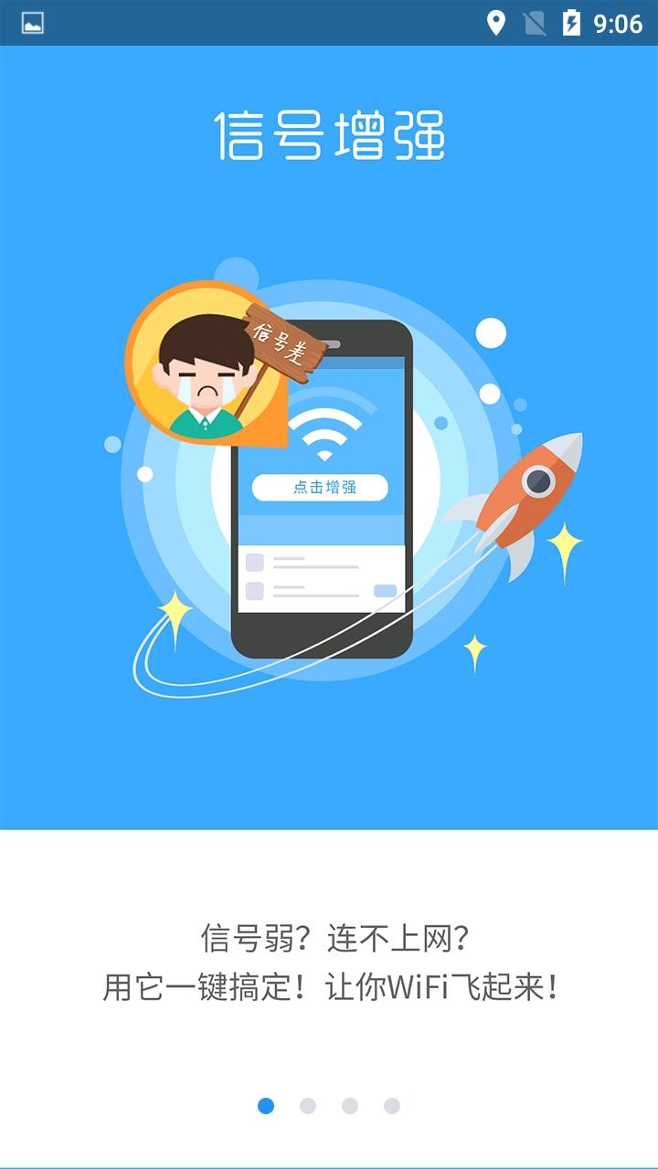 WiFi信号增强器安卓版v1.3.0截图0