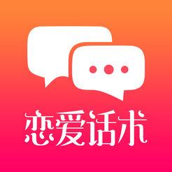 恋爱话术尬聊救星app手机版免费下载v1.0