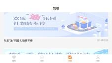 闪油侠安卓官方最新版手机软件下载截图2