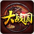 大战国安卓官方正式版手游下载v1.4.6