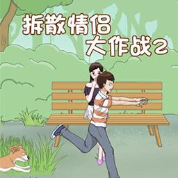 拆散情侣大作战2安卓版最新下载v1.v1.0