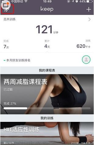Keep健身跑步数据统计教程