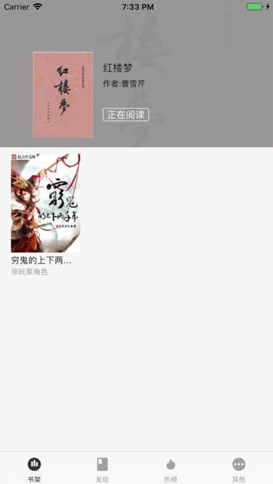 小说大全阅读器ios版